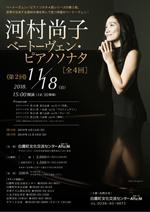 ■11/18(日) 河村尚子ベートーヴェン・ピアノソナタ  第2回 @ あゆーむホール