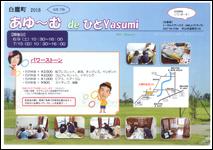 6/9(土) あゆーむdeひとYasumi(癒しのイベント) @ 白鷹町文化交流センターAYu:M(あゆーむ)ミーティング室