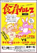 「平成30年度 白鷹学講座 第1弾!食育プロレス」チラシ画像