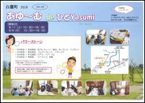 8/11(土)「あゆーむdeひとYasumi」チラシ画像