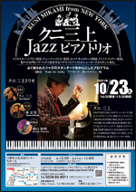 10/23(土) クニ三上JAZZピアノトリオ (ジャズコンサート) @ 白鷹町文化交流センターAYu:M(あゆーむ) ホール