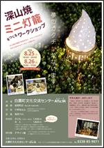 「深山焼ミニ灯籠をつくるワークショップ」チラシ画像