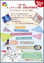 「第3回アートキッズ団夏休み特別授業 やってみよう!!タイダイ染め」チラシ画像