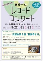 9/22~24「あゆーむレコードコンサート」チラシ画像