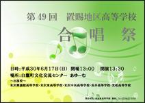 6/17(日)第49回 置賜地区高等学校合唱祭 @ 白鷹町文化交流センターAYu:M(あゆーむ) ホール