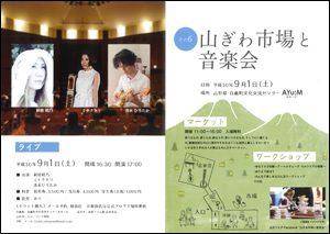 9/1(土)山ぎわ市場と音楽会 その6 @ 白鷹町文化交流センターAYu:M(あゆーむ)