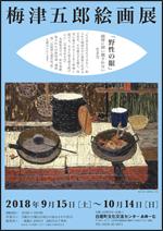 梅津五郎絵画展「野性の眼」チラシ画像
