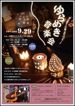 深山焼ミニ灯籠点灯コンサート「ゆらめき音楽会」チラシ画像