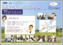 10/8、11/11「あゆーむdeひとYasumi」チラシ画像
