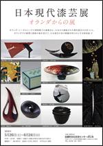■5/26(土)~6/24(日) 日本現代漆芸展 オランダからの風 @ あゆーむギャラリー