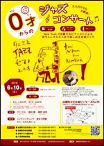 6/10(日) クニ三上JAZZピアノトリオ 0才からのジャズコンサート @ あゆーむホール