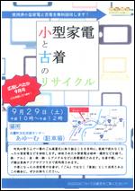 9/29(土)「小型家電と古着のリサイクル」チラシ画像