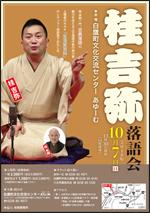 ■10/7(日) 桂吉弥落語会 @ 白鷹町文化交流センターAYu:M(あゆーむ) ホール