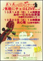 10/14(日) 気軽にチェロLIVE no.3 @ 白鷹町文化交流センターAYu:M(あゆーむ)文化伝承室