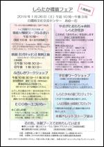 1/26(土)しらたか環境フェア @ 白鷹町文化交流センターあゆーむ