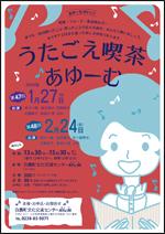 ■1/27(日) 第47回 うたごえ喫茶あゆーむ @ 白鷹町文化交流センターAYu:M(あゆーむ) ホール
