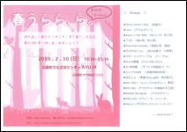 2/10(日)春うらら、ら。(手づくりマーケット) @ 白鷹町文化交流センターAYu:M(あゆーむ) 文化伝承室