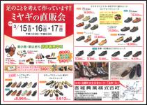3/15(金)・3/16(土)・3/17(日)ミヤギの直販会(革靴等の展示販売) @ 白鷹町文化交流センターAYu:M(あゆーむ)