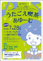 ■7/28(日)第51回 うたごえ喫茶あゆーむ @ 白鷹町文化交流センターAYu:M(あゆーむ)