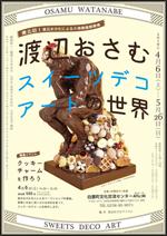 「渡辺おさむスイーツデコアートの世界」チラシ画像