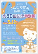 「うたごえ喫茶あゆーむ第50回記念【特別編】」チラシ画像