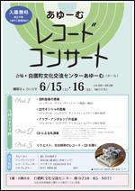 ■6/15(土)・6/16(日)あゆーむレコードコンサート @ 白鷹町文化交流センターAYu:M(あゆーむ)