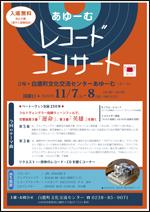 ■11/7(土)あゆーむレコードコンサート @ 白鷹町文化交流センターAYu:M(あゆーむ) ホール