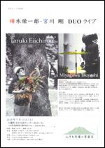 「山ぎわミニVol.03 樽木栄一郎・宮川剛DUOライブ」チラシ画像