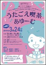 ■3/24(日)第49回 うたごえ喫茶あゆーむ @ 白鷹町文化交流センターAYu:M(あゆーむ)