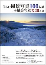 ■8/8(木)~9/15(日)「美しい風景写真100人展+風景写真X20人展」 @ 白鷹町文化交流センターAYu:M(あゆーむ)