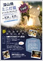 ■8/24(土)・8/25(日)深山焼ミニ灯籠をつくるワークショップ @ 白鷹町文化交流センターAYu:M(あゆーむ)