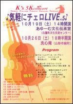 10/19(土) 気軽にチェロLIVE  NO5 @ 白鷹町文化交流センターAYu:M(あゆーむ)