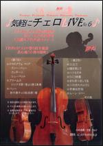 7/23(木) 気軽にチェロLIVE  NO.6 @ 白鷹町文化交流センターAYu:M(あゆーむ)文化伝承室
