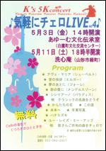 5/3(金) 気軽にチェロLIVE no.4 @ 白鷹町文化交流センターAYu:M(あゆーむ)文化伝承室