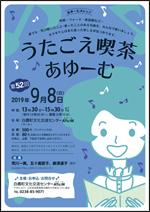 ■9/8(日)第52回 うたごえ喫茶あゆーむ @ 白鷹町文化交流センターAYu:M(あゆーむ)