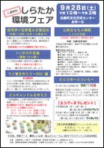 9/28(土)しらたか環境フェア @ 白鷹町文化交流センターAYu:M(あゆーむ)