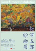 ■9/30(木)~10/24(日)梅津五郎絵画展 @ 白鷹町文化交流センターAYu:M(あゆーむ) ギャラリー