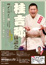 ■7/7(日)桂吉弥落語会 @ 白鷹町文化交流センターAYu:M(あゆーむ) ホール
