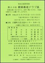 第33回 置賜書道クラブ展 @ 白鷹町文化交流センターAYu:M(あゆーむ)文化伝承室