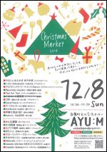 12/8(日)クリスマスマーケット @ 白鷹町文化交流センターあゆーむ