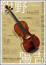 ■9/15(日)紺野陽吉の音楽ふたたびコンサート @ 白鷹町文化交流センターAYu:M(あゆーむ)