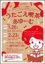 ■2/23(日)第55回 うたごえ喫茶あゆーむ @ 白鷹町文化交流センターAYu:M(あゆーむ) ホール