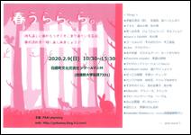 2/9(日)春うらら、ら。(マーケットイベント) @ 白鷹町文化交流センターAYu:M(あゆーむ) 文化伝承室ほか