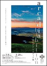 3/6(金)~3/20(金)やまがたアルカディア展 @ 白鷹町文化交流センター AYu:M(あゆーむ)ホール