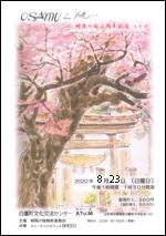 「8/23OSAMU 3rd Album Yell~時蒔の桜5周年ライブ」チラシ画像