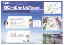 「あゆーむdeひとYasumi」チラシ画像