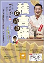 ■7/19(日)桂吉弥落語会 @ 白鷹町文化交流センターAYu:M(あゆーむ) ホール