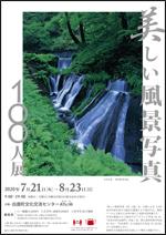■7/21(火)~8/23(日)美しい風景写真100人展