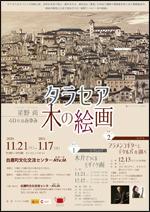 星野尚40年のあゆみ「タラセア木の絵画」チラシ画像
