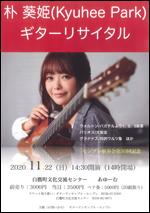 11/22(木) 朴葵姫(Kyuhee Park)ギターリサイタル @ 白鷹町文化交流センターAYu:M(あゆーむ)ホール